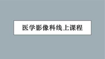 北京大学深圳医院医学影像科住培学员线上课程
