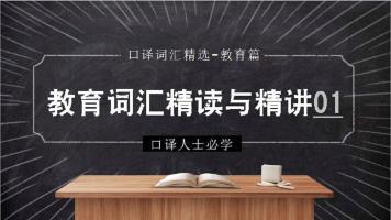 教育词汇精读与精讲01