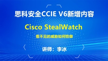 思科安全CCIE V6新增内容-Cisco StealWatch技术介绍