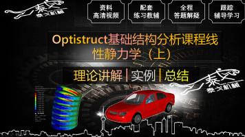 HyperWorks│Optistruct基础结构分析课程(上)