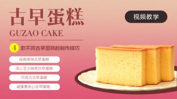 【零基础学蛋糕】网红古早蛋糕系列专项技能提升课程