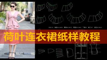 服装打版CAD服装纸样服装裁剪-荷叶连衣裙纸样教程