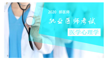 2020执业医师考试(西医)医学心理学