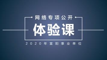 2020年富阳事业单位笔试网络专项班体验课