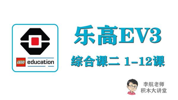乐高EV3综合课二智能医院1-12课-李航出品