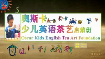 奥斯卡少儿英语茶艺启蒙班