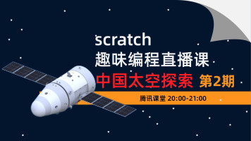 scratch编程中国太空探索02期