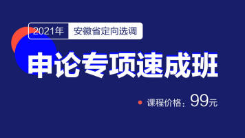 2021安徽定向选调申论专项速成班