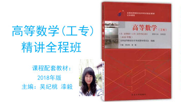 北大2018版高等数学(工专)精讲自考全程班