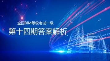 全国BIM等级考试第十四期(一级)答案解析