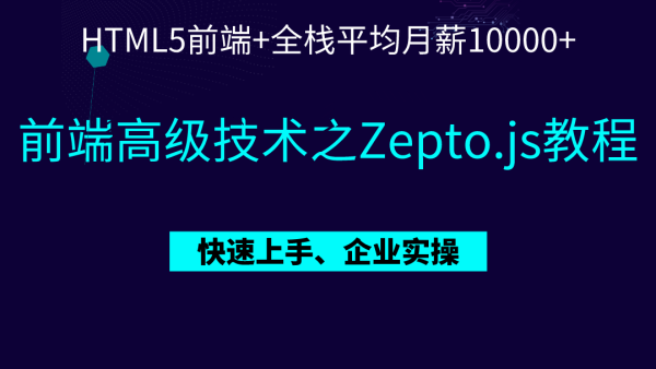 轻量级高级浏览器的JavaScript库Zepto.js教程