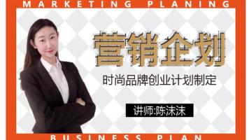 营销企划 | 时尚品牌创业计划制定