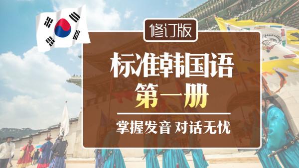 【上元网校】标准韩国语第一册 韩语发音 零基础轻松学韩语