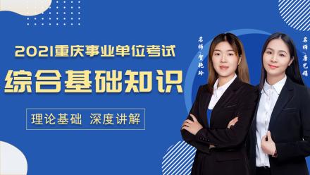 2021重庆事业单位《综合基础知识》专项课程