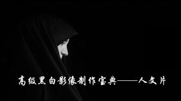 高级黑白影像制作宝典——人文片