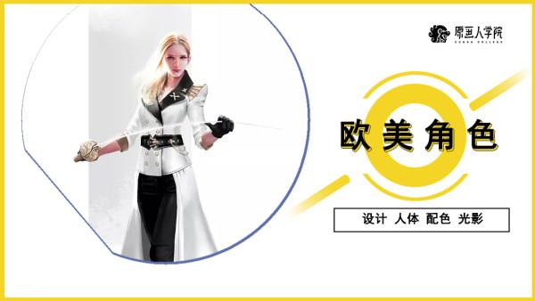原画人欧美角色设计7期 【育宏】