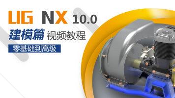 UG NX10.0建模篇视频教程