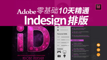 零基础10天精通Indesign排版(ID教程、ID视频)