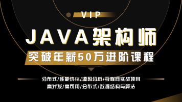 Java高级开发-Java进阶/企业级资深架构课【云析学院】