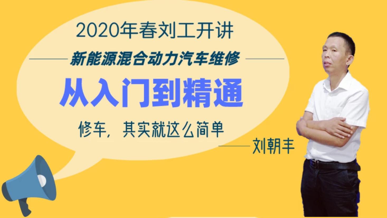 【刘朝丰】秒懂新能源汽车交流慢充物理连接过程