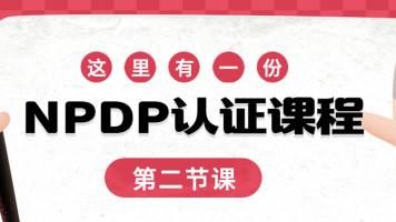 CC-002-B | NPDP产品经理国际认证课程:新产品战略
