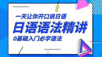 一天让你开口说日语 零基础日语入门必学语法