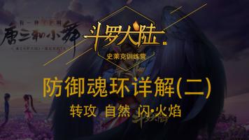 【斗罗大陆H5】防御魂环详解(二)
