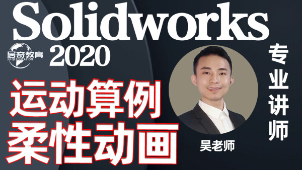SolidWorks运动算例柔性动画仿真渲染设计自动化教程