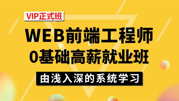 web前端工程师高薪就业班/全栈工程师/vue/react/js【比屋教育】