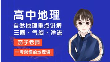 【高中地理】茄子老师课堂实录·十万多考生的选择