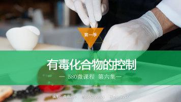 【食品580】第一季第6集 有毒化合物的控制