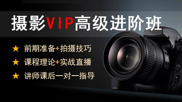 摄影高级进阶VIP班