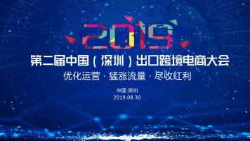 第二届中国(深圳)出口跨境电商大会