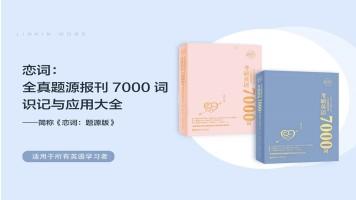 恋词序列一:全真题源报刊词汇7000词(男生版)(书+课)
