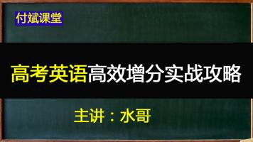 水哥高考英语高效增分实战攻略