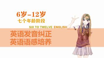 少儿英语发音纠正公开课