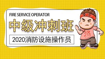 2020年消防设施操作员【中级冲刺班】