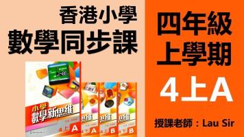 香港小学数学同步班(新思維四年級上A冊共13堂)