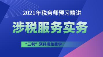 【上元会计】2021年税务师涉税服务实务精讲|税法一+税法二精讲