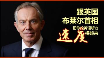 【第1辑】快速突破听力语速【Blair演讲-北爱问题】