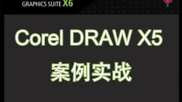 CorelDRAW X5 案例实战