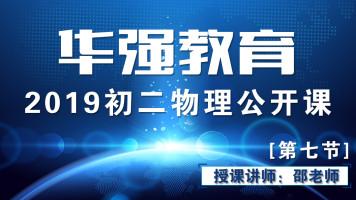 华强教育2019初二物理公开课(第七节)