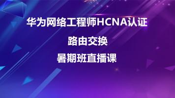 华为网络工程师HCNA认证路由交换方向暑期直播课