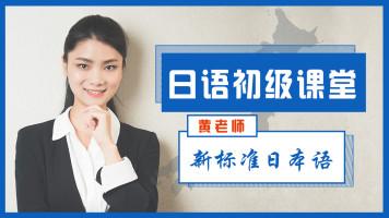 鸿鹄梦日语0-N4生活实用班