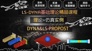 LS-DYNA基础理论精品课程