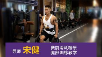 宋健赛前消耗糖原腿部训练教学视频