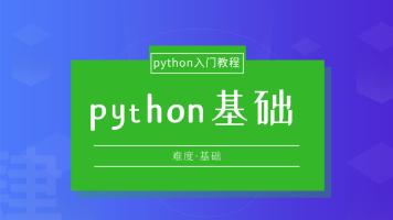 Python入门系列教程2-python基础