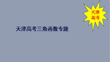天津高考数学三角函数专题