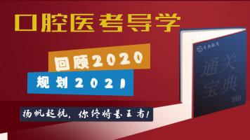 免费直播-口腔医考2020总结回顾-2021备考规划-牙典教育