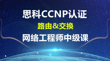 思科CCNP认证路由交换网络工程师中级课